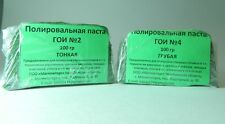 Polishing paste (GOI) set of 2 blocks(ГОИ №2,№4 по 100г.*2=200 г.)Made in Russia