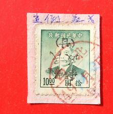 1949 CHINA STAMP ERROR People's Post  USED