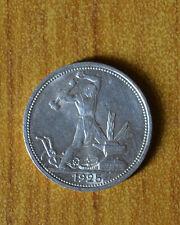 RUSSIA URSS  50 KOPECHI 1925 C C C P ARGENTO 900 gr 9,99 SUBALPINA