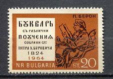 33465) BULGARIA 1964 MNH** 1st bulgarian primer ann. 1v