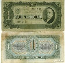 URSS un billet TRES usage de 1 ROUBLE Pick202  LENINE  CCCP 1937