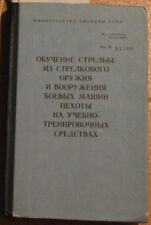 Book Manual AK Russian Devices Visual Aid Army Training USSR BMP Combat Vehicles