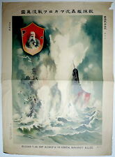 Affiche. Guerre Russo-Japonaise Russian Flag ship blowup Admiral Makaroff killed