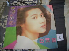 a941981 Angela Pang Debut CBS 3-track LP / EP  彭家麗  Goodbye 19 * Sealed * ( B ) 再見十九歲