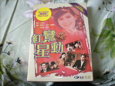 a941981 Chan Po Chu 陳寶珠 Movie DVD Connie 紅鸞星動  (Another Copy)