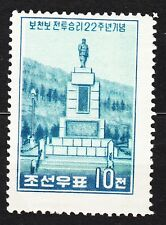 KOREA 1959 **MNH SC#164 10ch, Battle of Pochondo - Statue.