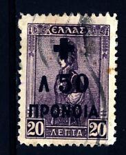 GREECE - GRECIA - 1938 - Segnatasse del 1913 - 24, soprastampati