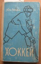 Russian Photo Text Book Hockey Ice Stick Player Sport Soviet Lesson Child Kid Cl