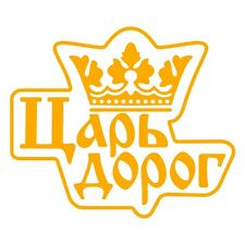 """King of the Roads Царь Дорог"" Funny Russian Car Van Window Sticker Gold Yellow"