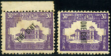Imp China 1896' Hankow LP 2nd surcharge in black 1c on 30c MH x 2 with Var Rare