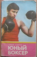 Book Russian Boxing Boxer Round Ring Lesson Fight Technique Sport Young boy Old