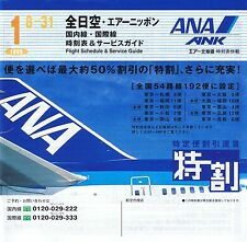 ANA All Nippon Airways Timetable  January 8, 1999 =
