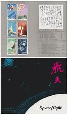 China Space Research 6v Pres. Folder SG#3423/28 SC#2020-25