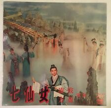 Sealed Chinese Shaw's Film Soudtrack A Maid From Heaven 邵氏電影原聲帶 七仙女 靜婷 凌波