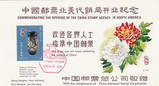 Stamp China 1981 artifact on China Stamp Agency North America commemorate card