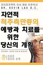Your Plan for Natural Scoliosis Prevention and Treatment (KOREAN EDITION) :...