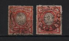 RUSSIA 1906 1915 IMPERIAL SHIELD with small error  SC# 72 (LAID PAPER) -109