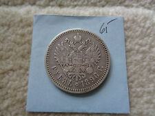 1896 * Russia Rouble silver coin Better details