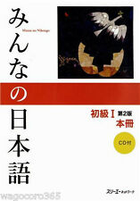 Minna No Nihongo Beginner 1 for foreigners learning Japanese Workbook with CD