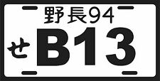 JAPANESE JAPAN ALUMINUM LICENSE PLATE TAG JDM FOR NISSAN SENTRA SER B13