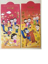 RED PACKET HONG BAO ANG PAO 241 - POSB BANK (MIP)