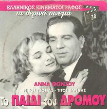TO PAIDI TOU DROMOY Anna Fonsou Titos Vandis GREEK FILM Region FREE RARE