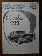 ZIL ZIM ZIS LIMOUSINES Various Photocopy Brochures & Spec Sheets - 3NA 3NC USSR
