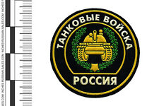 RUSSIAN  ARMY  MILITARY  SLEEVE  PATCH  OFFICIAL INSIGNIA OLD TYPE  TANK TROOPS