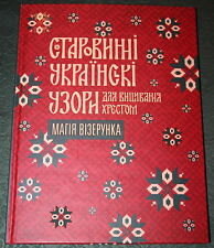 UKRAINIAN VYSHYVANKA RUSHNYK EMBROIDERY Cross stitch Patterns Album Book UKRAINE