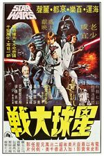 "STAR WARS A NEW HOPE -CHINESE VERSION - MOVIE POSTER 12"" X 18"""