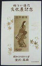 Japan 1948 Seidenmalerei Gemälde Schönheit Painting Beauty Block 27 MNH