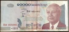 Laos 10000 KIP 2005 vf