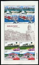 China stamp 2008-14 Development on the West Side of the Taiwan Straits 海峡西岸 M/S