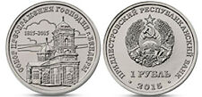 TRANSNISTRIA TRANSDNISTRIA 1 ROUBLE CATHEDRAL IN BENDERY 2015 UNC