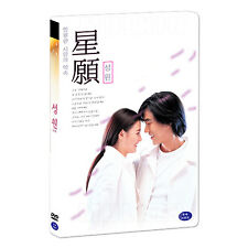 Fly Me To Polaris (1999) DVD - Cecilia Cheung (*New *Sealed *All Region)