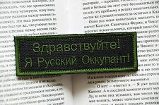 I'm Russian, Country of Russia Tactical army morale military patch
