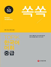 TOPIK Korean Vocabulary 50 for Intermidiate  Study Book 쏙쏙 한국어 TOPIK 어휘 중급 50