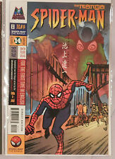 Spider-Man The Manga July 1998 #14 Mysterio