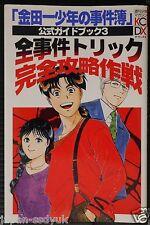 JAPAN Kindaichi Case Files / Kindaichi Shunen no Jikenbo Official Guide Book #3