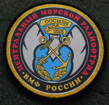 Russian   CENTRAL Electronic Counter-Measures  BRIGADE NAVY patch  #239