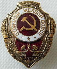 Excellenсe in Railway Troops - USSR Russian Army Metal Badge Award