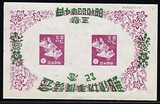 RYUKYU ISLANDS - JAPAN 368 OVERPRINT - SOUVENIR SHEET - LOOK!
