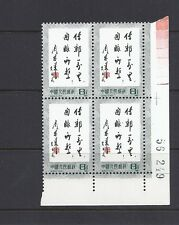 CHINA PRC1981 MAIL DELIVERY (J70) VF MNH corner blk of 4