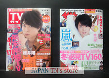 Japan 『ARASHI Sho Sakurai Cover Two Books 』 Japanese TV magazine