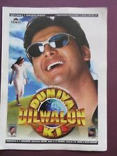 Press Book Indian Movie duniya dilwalo ki hindi verson of Kadhal Desam 1996