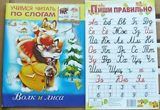 Russian kids learn to read fairytale Wolf & Fox book + ABC letters script poster
