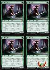 MTG SHADOWS OVER INNISTRAD CHINESE TIRELESS TRACKER X4 MINT CARD