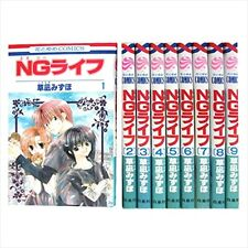 NG Life VOL.1-9 Comics Complete Set Japan Comic F/S