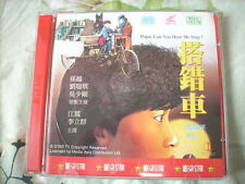 a941981 1983 Taiwan Movie HK Double VCD Papa Can You Hear Me Sing ?  搭錯車