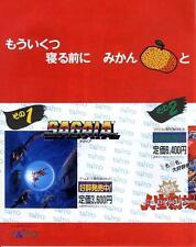 Sagaia Don Doko Don 2 Bakushou!! Jinsei Gekijou 3 GAME MAGAZINE PROMO CLIPPING
